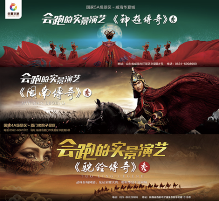 The Trilogy of the Legend Series of Huaxia Performance