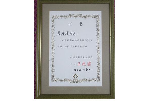 China glorious career medal