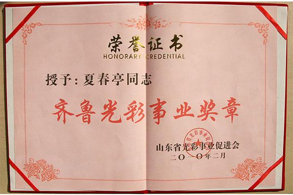 Qilu glory career medal2010
