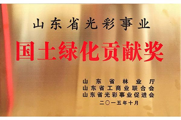 Shandong province glorious cause land greening contribution award