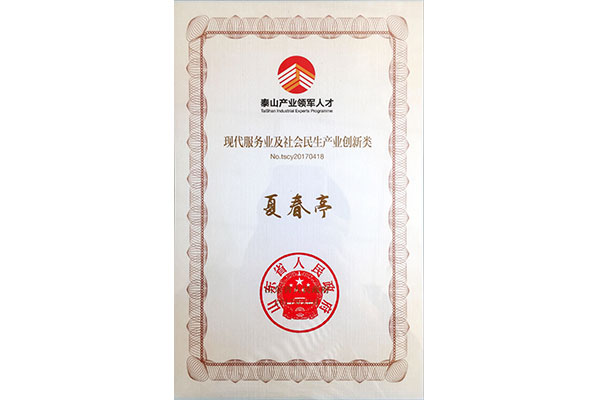 Taishan industry leading talents